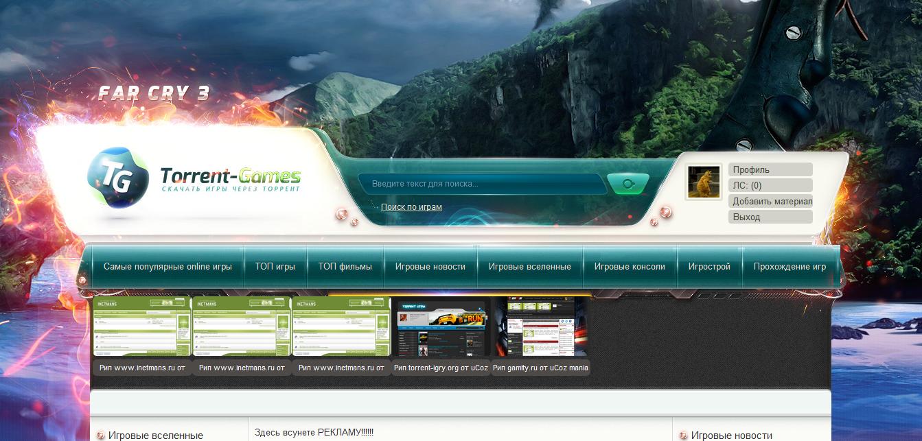 Скачать шаблон torrent games net для ucoz